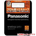 【パナソニック Panasonic】エネループ(eneloop pro 単4電池2本) BK-4HCD/2
