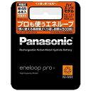 【パナソニック Panasonic】エネループ(eneloop pro 単4電池4本) BK-4HCD/4