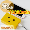 【チーロ cheero】モバイルバッテリー cheero Power Plus 10050mAh DANBOARD version - FLOWERS - HIMAWARI CHE-066-HM