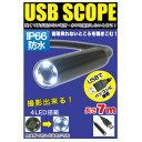 【USBカメラ】USB防水超小型カメラマイクロスコープ mini 防水 LEDライト 7m 内視鏡 水道管 水中 ファイバー エンド 動画
