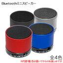 【ヘッドホン MP3 音楽 Bluetooth】ブルートゥースミニスピーカー