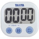 【タニタ TANITA】でか見えタイマー TD384WH(ホワイト) デジタルタイマー