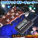 【アコースティックギター用】クロマチックアコースティックギターチューナー