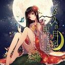 【少女フラクタル】悠久の月に照らされて