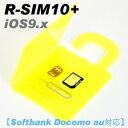 【RGKNSE】R-SIM 10+【iOS9.x対応】【Softbank Docomo au対応】SIMロック解除アダプター