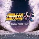 【さんぼん堂】幻想少女大戦妖 オリジナルサウンドトラック