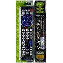【オーム電機 OHM】AudioComm マルチAVリモコン AV-R810E 07-8073