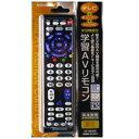 【オーム電機 OHM】AudioComm 学習AVリモコン AV-R820E 07-8074