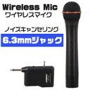 【パイナップル】ワイヤレスマイク 6.3mm標準プラグタイプ