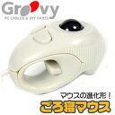 【Groovy】光学式トラックボールマウス GM-OPTB02W(ホワイト)
