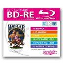 【ハイディスク HI DISC】HDBD-RE2X10SC BD-RE 25GB 2倍速10枚