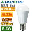 【グリーンハウス GreenHouse】LED電球 5.3W 電球色(全光束:370lm) E17口金 GH-LDA5L-H-E17/D