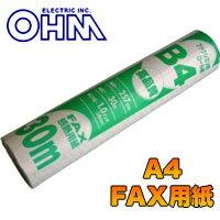 【オーム電機 OHM】FAX用感熱ロール紙B4 30m OA-F1R30B4S 01-1157