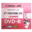 【ビクター Victor】VD-R120SEAT2 DVD-R 2P