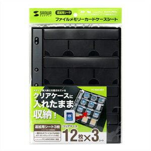 【サンワサプライ(SANWA SUPPLY)】ファイルメモリーカードケースシート FC-MMC9BK