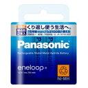 【パナソニック(Panasonic)】エネループ(eneloop 単4電池2本) BK-4MCC/2