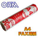 【オーム電機 OHM】FAX用感熱ロール紙A4 30m OA-F30A4S