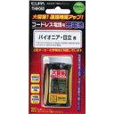 【朝日電器 エルパ ELPA】コードレス電話用充電池 THB-053