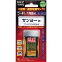 【朝日電器 エルパ ELPA】コードレス電話用充電池 THB-014 THB014