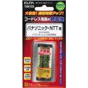 【朝日電器 エルパ ELPA】コードレス電話用充電池 THB-123