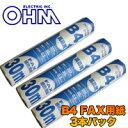 【オーム電機 OHM】FAX用感熱ロール紙B4 30m 3本パック OA-F30B4T