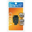 【エアージェイ】マイクロUSB充電アダプター for au CAM-AU