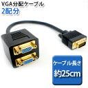 【VGA分配】VGA 2分配ケーブル VGAオス - VGAメス×2