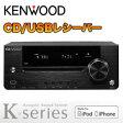 送料無料!!【ケンウッド(KENWOOD)】Kseries CD/USBレシーバー R-K731-B(ブラック)【smtb-u】