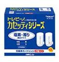 【東レ】トレビーノカセッテイ用交換カートリッジ 2個入 MKC.2J