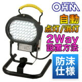 【オーム電機(OHM)】LEDガーデンライト タイマー付き LGL-48