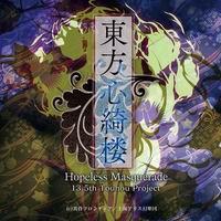 【黄昏フロンティア&上海アリス幻樂団】東方心綺楼 ? Hopeless Masquerade.
