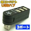 【コンパクト】USBハブ 3ポート 小型ポケット回転式 ブラック