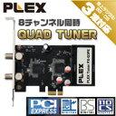 【PLEX】地上波デジタル・BS・CS 8チャンネル同時録画テレビチューナボード PX-Q3PE
