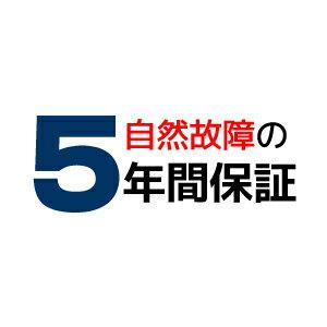 【自然故障の5年間保証】販売価格10,500円〜...の商品画像