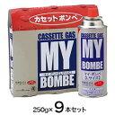 【ニチネン】カセットコンロ用ボンベ マイボンベL 250g x 9本(3パック販売)