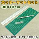 【パイナップル】カッターマット 3点セット マットサイズ30x10cm