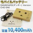 【cheero(チーロ)】モバイルバッテリー 10400mAh DANBOARD(ダンボー) Version CHE-046