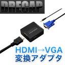 納期:【取寄品 出荷:約2−4日 土日祭日除く】【ドリキャプ】HDMI→VGA変換アダプタ DC-HDMIVGA