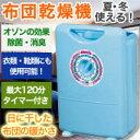 【ブルーベース】布団乾燥機 MP-600