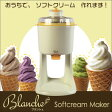 送料無料!!【わがんせ】ソフトクリームメーカー Blanche(ブランシェ) WGSM892【smtb-u】