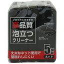 【ワイズ】高品質泡立つクリーナー ネット 5個組 HQ-305 キッチンスポンジ