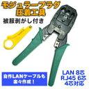【配線用】モジュラープラグ圧着工具(LAN 8芯 RJ45 6芯 4芯対応)