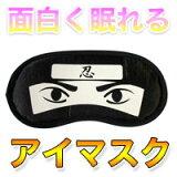 【密かにブーム アイマスク】アイマスク 忍者