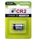 【レイマックス Raymax】CR2 カメラ用リチウム電池 3V