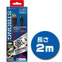 【AIR-J】MicroUSB スマホ用USBストロングケーブル2m UKJ-STG2 RB