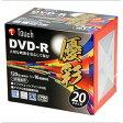 【Touch(TDKと同品質)】DR120WPW20P DVD-R 16倍速20枚 CPRM対応 ワイドプリンタブル