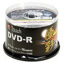 【Touch(TDKと同品質)】DR47WPW50SP DVD-R 16倍速50枚 データ用 ワイドプリンタブル