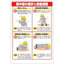 【ユニット UNIT】熱中症対策標識 症状と救急措置 HO-502