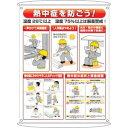 【ユニット UNIT】熱中症予防対策集合標識 HO-184...
