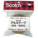【3M スリーエム】スコッチ アルミテープ 耐熱・耐寒用 50mm幅 KAL-50